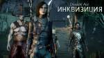 Новый трейлер Dragon Age: Inquisition