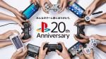 PlayStation ровно 20 лет