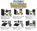 В Японии выходят миниатюрные консоли-брелки PlayStation