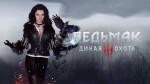 The Witcher 3: Wild Hunt в продаже. Launch-трейлер
