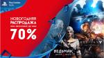 В PS Store наступила вторая волна распродажи