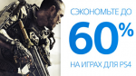 В PS Store 60% скидки на многие популярные мультиплеерные игры