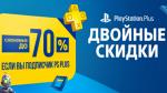 Подписчики PS Plus смогут неплохо сэкономить на новых скидках в PS Store