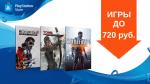 В PS Store продают Игры до 720 рублей