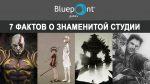 Разработчики лучших эксклюзивных игр Bluepoint games