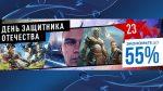 В PS Store отмечают День Защитника Отечества.