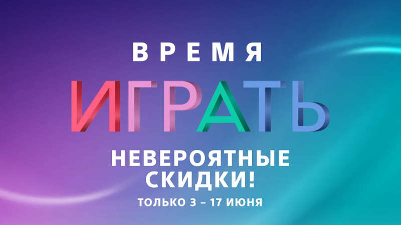 vremya-igrat-2020