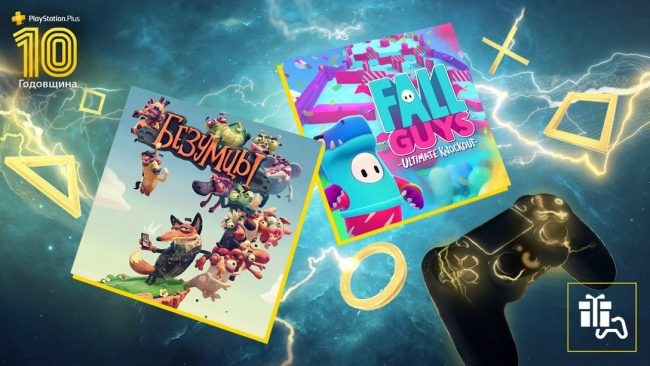 Social-post-PS-Plus-Aug-Games_RU